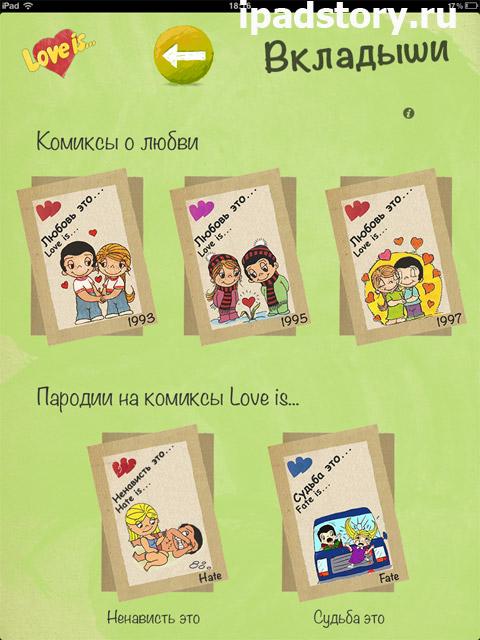 Любовь это - приложение для iPad, вкладыши из Love is