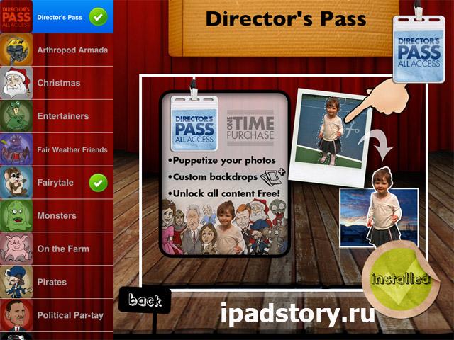 Director's Pass в приложении Puppet Pals HD