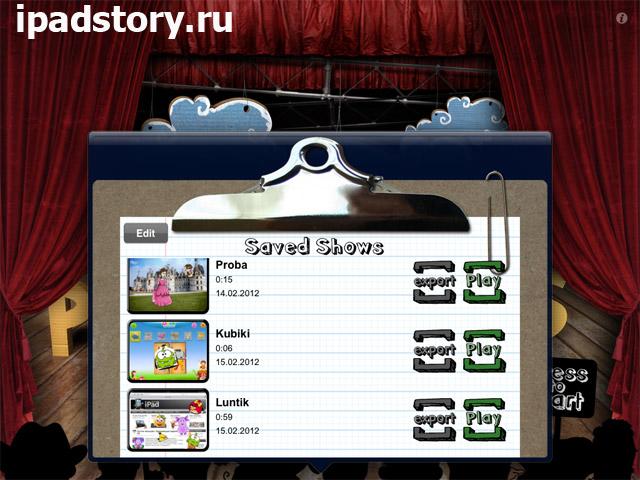 Puppet Pals HD - сохраненные видео спектакли