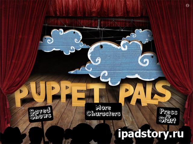 Puppet Pals HD - кукольный театр в iPad