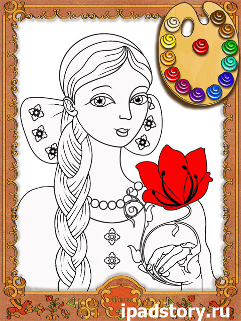 Аленький цветочек - интерактивная сказка на iPad, разукрашка