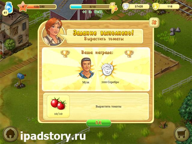 Ферма Джейн HD - прикольная награда в игре