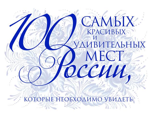 Приложение на iPad - 100 cамых красивфых мест России