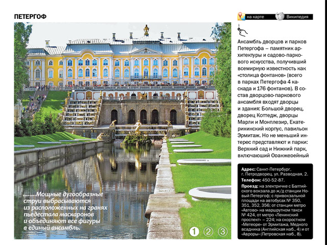 Петергоф в приложении на iPad - 100 cамых красивых мест России
