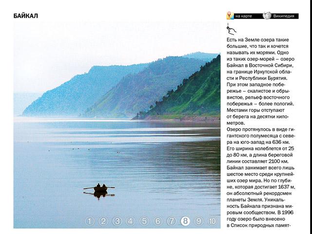 100 cамых красивых мест России - Байкал в приложении на iPad