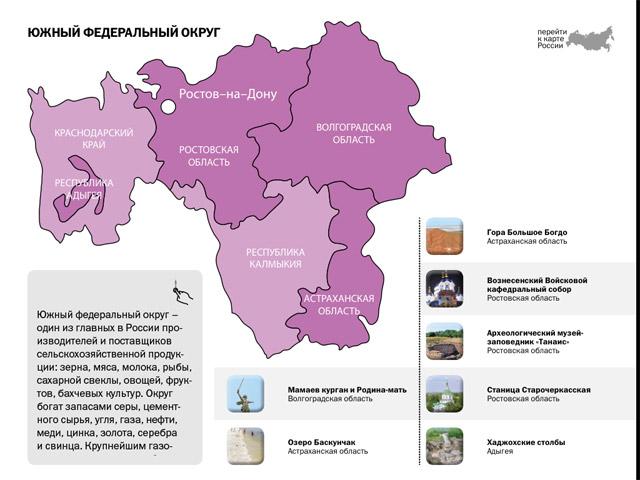 100 cамых красивых мест России - программа для iPad