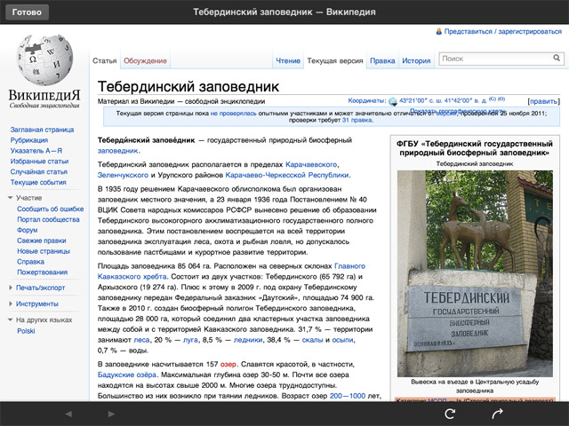 100 cамых красивых мест России на iPad