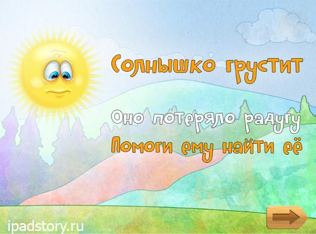 Smart Speller Russian HD - игра для обучения чтению на iPad