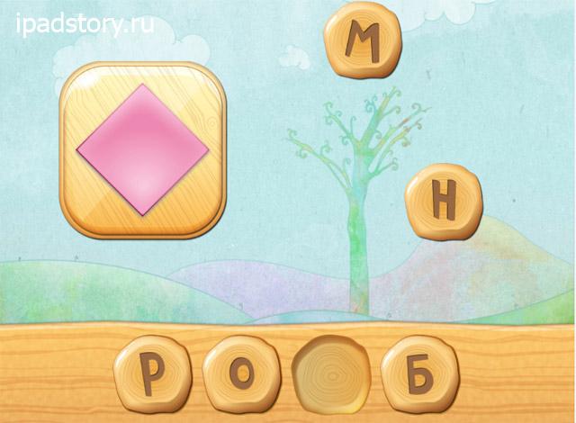 Smart Speller Russian HD - игра для детей на iPad