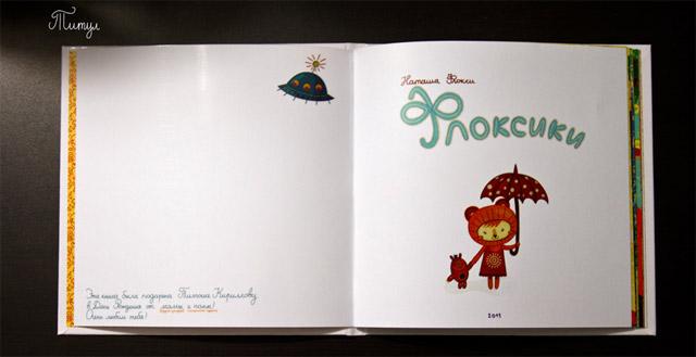 Флоксики - бумажная книга