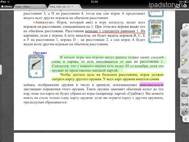 iAnnotate PDF