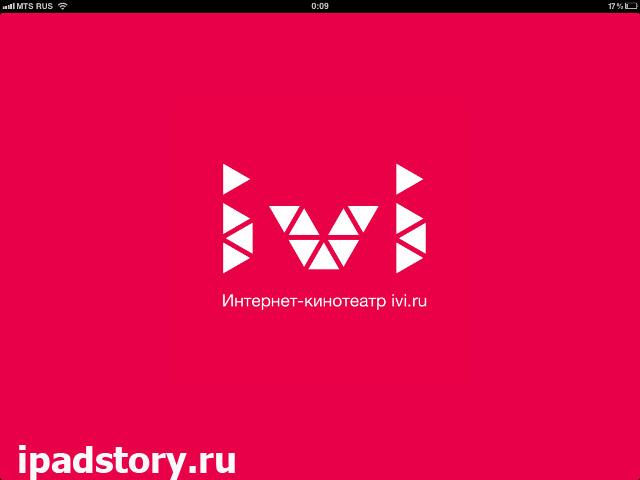 ivi.ru — интернет-кинотеатр на iPad
