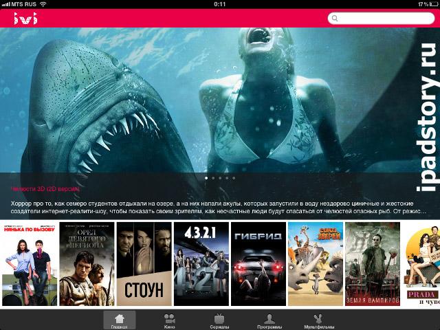 ivi - просмотр фильмов на iPad