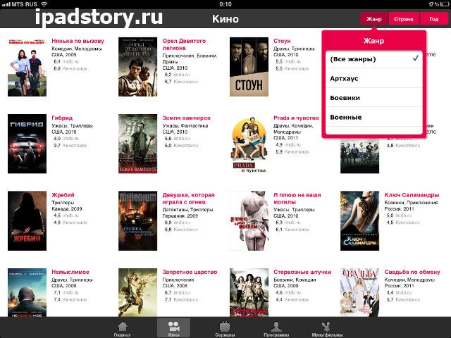 ivi- приложение для просмотра фильмов на iPad