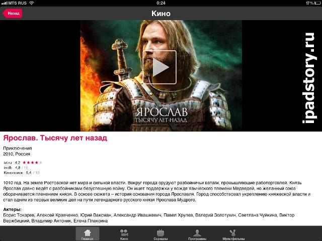 ivi- просмотр фильмов на iPad