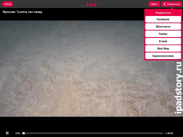 ivi - бесплатные фильмы на iPad