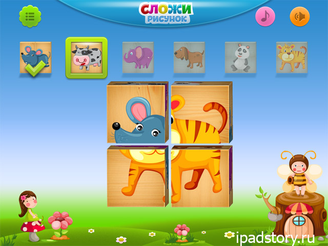 тигромышь от Виталия :) приложение Кубики на iPad