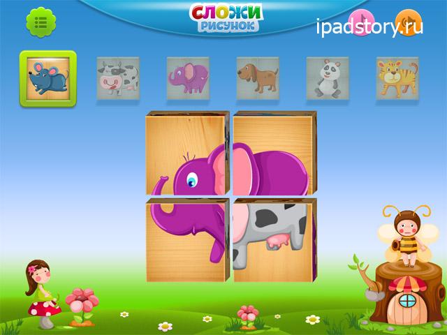 слонокорова от Виталия. программа Кубики на iPad