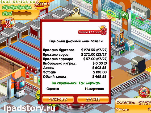 Мастер Бургер 3 HD - игра для iPad