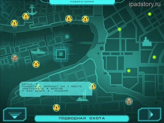 Protoxide: Наперегонки со Смертью - уровни в игре на iPad