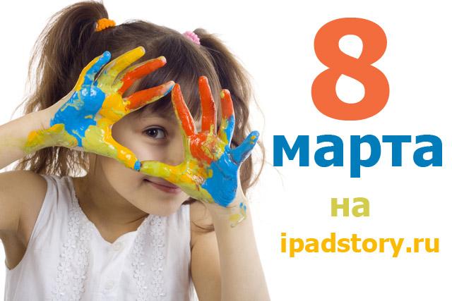 8 марта на ipadstory.ru