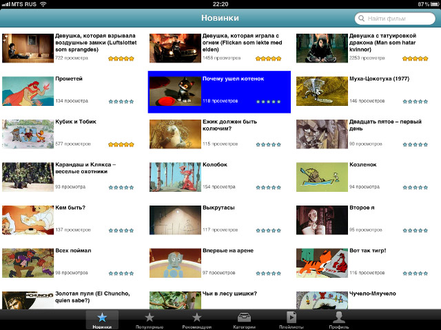 TVzavr  — смотрим фильмы онлайн на iPad