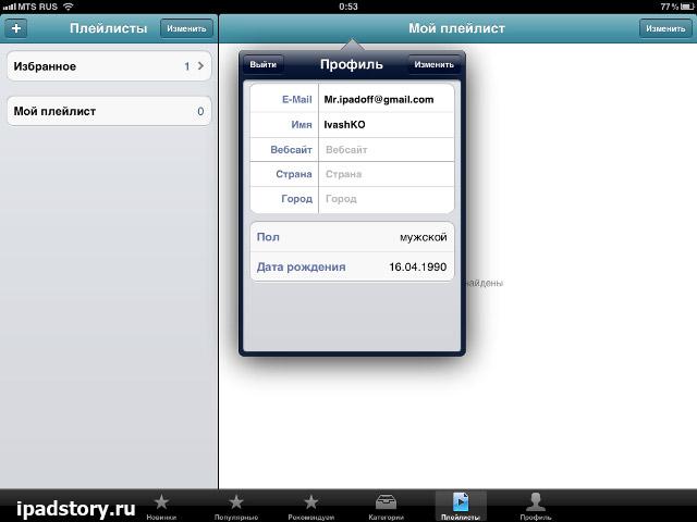 TVzavr  — онлайн-фильмы на iPad