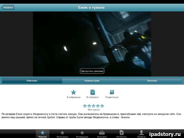 просмотр онлайн фильмов на iPad