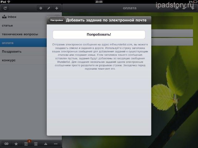 wunderlist на iPad