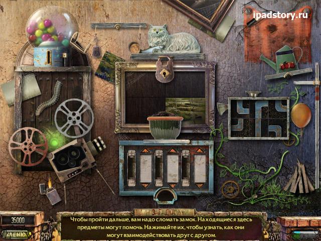 Заблудшие Души: Игрушка HD - мини-игра в квесте