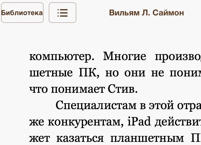 iBooks на новом iPad