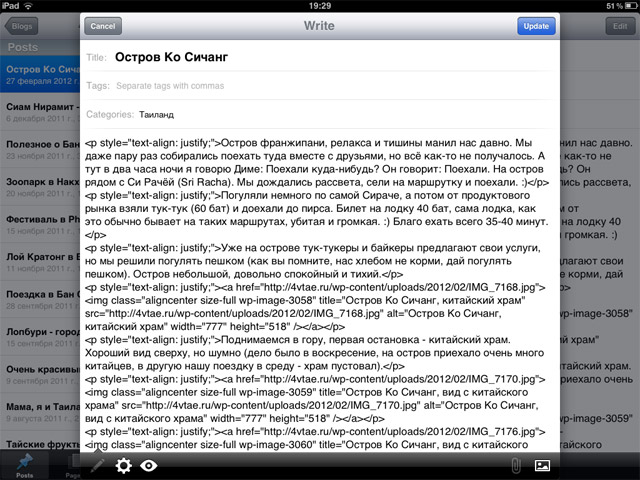 WordPress для iPad - редактирование поста