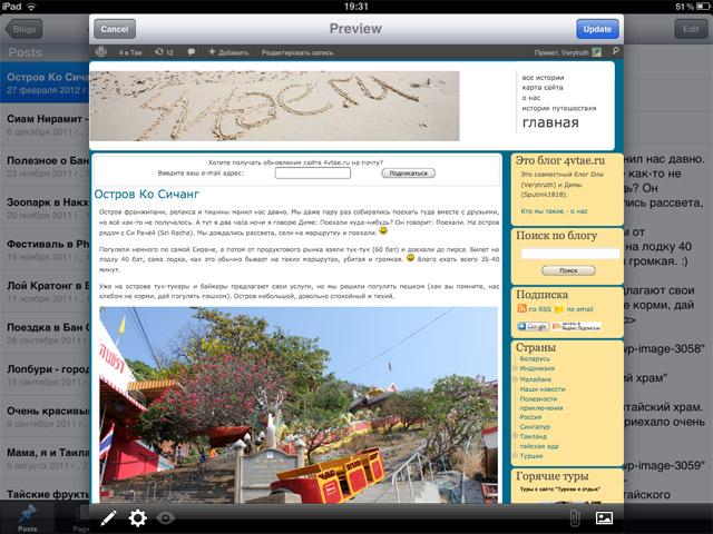 WordPress для iPad - предпросмотр записи
