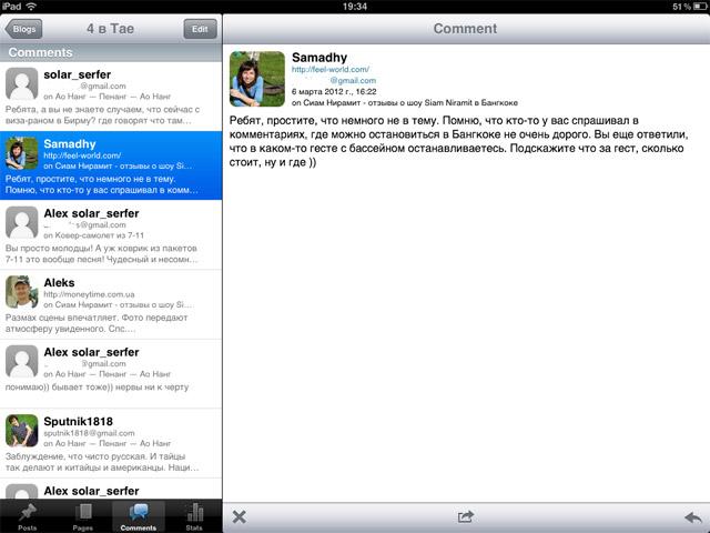 WordPress для iPad - управление комментариями