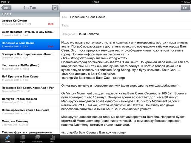 WordPress для iPad - управление записями