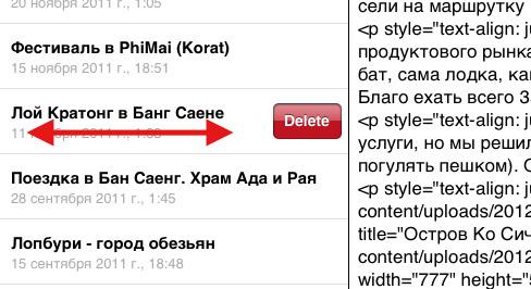 WordPress для iPad - удаление постов