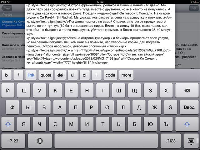 WordPress для iPad - редактирование или создание записи