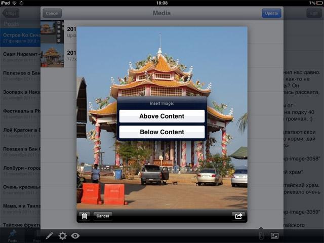 WordPress для iPad - вставка фото в статью