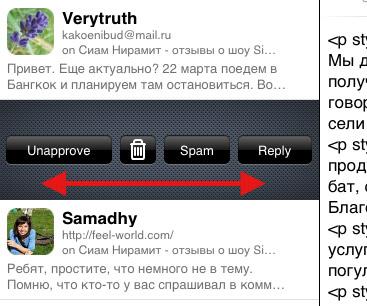 WordPress на iPad - комментарии