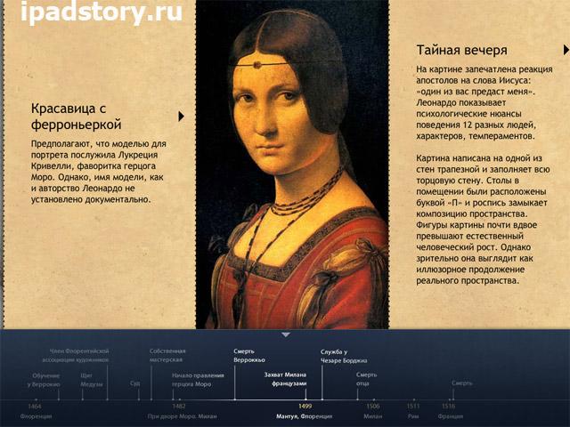 приложение Леонардо для iPad