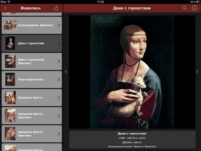 Леонардо да Винчи - приложение для iPad