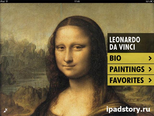 Da Vinci™ - приложение на iPad
