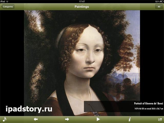 Da Vinci™ - программа на iPad