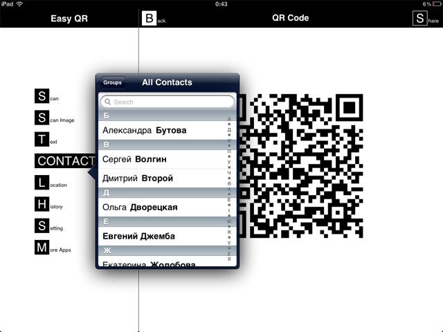Приложение Чтение Штрих Кодов Андроид