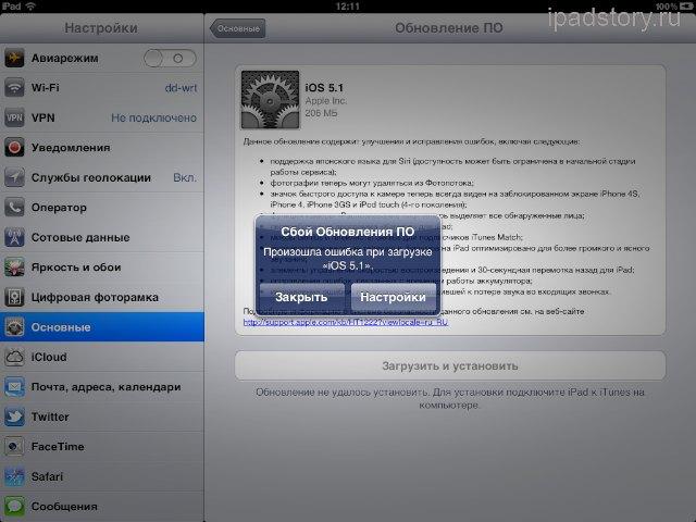 обновление до iOS 5.1