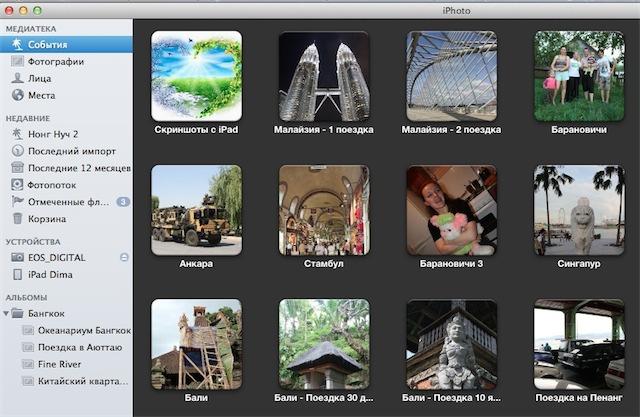 iPhoto на компьютере