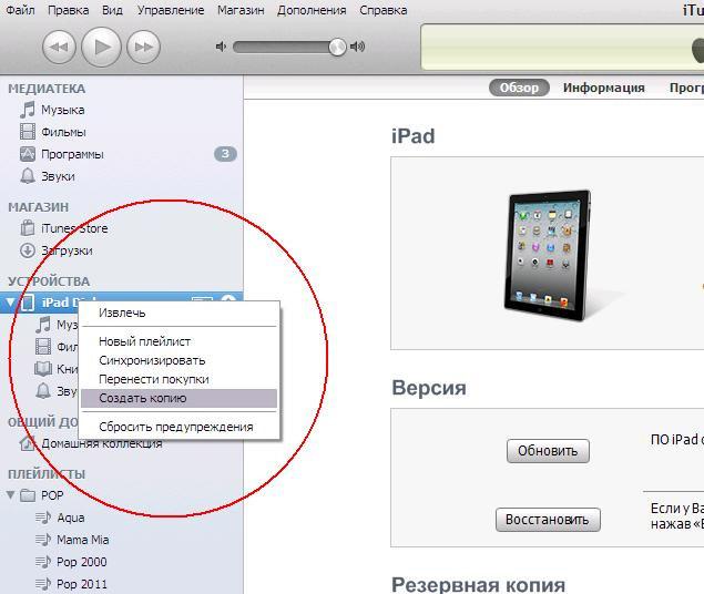 Резервная копия iPad - создание