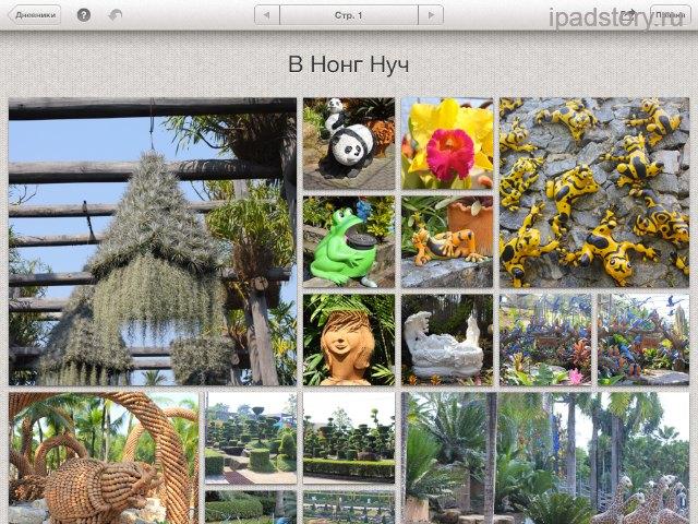 iPhoto iPad Дневники