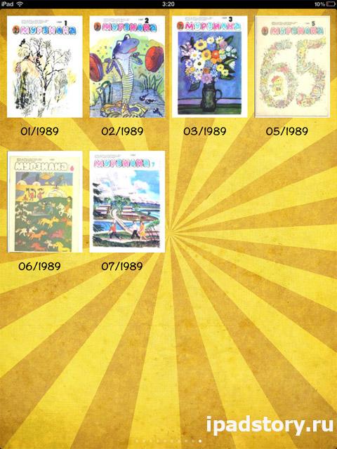 Журнал Мурзилка на iPad. Теперь 80-е