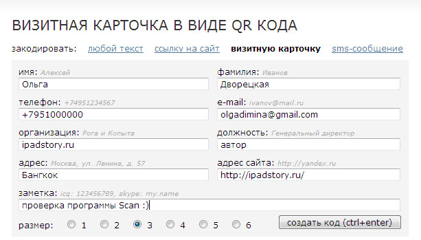 http://qrcoder.ru - моя визитка, создание QR-кода
